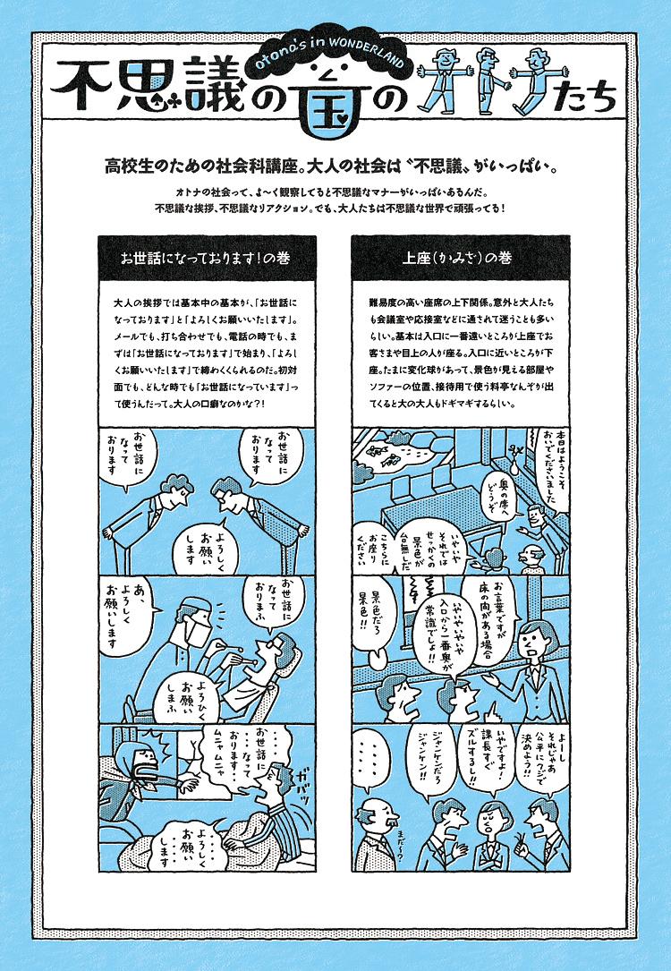 fushiginokuni2