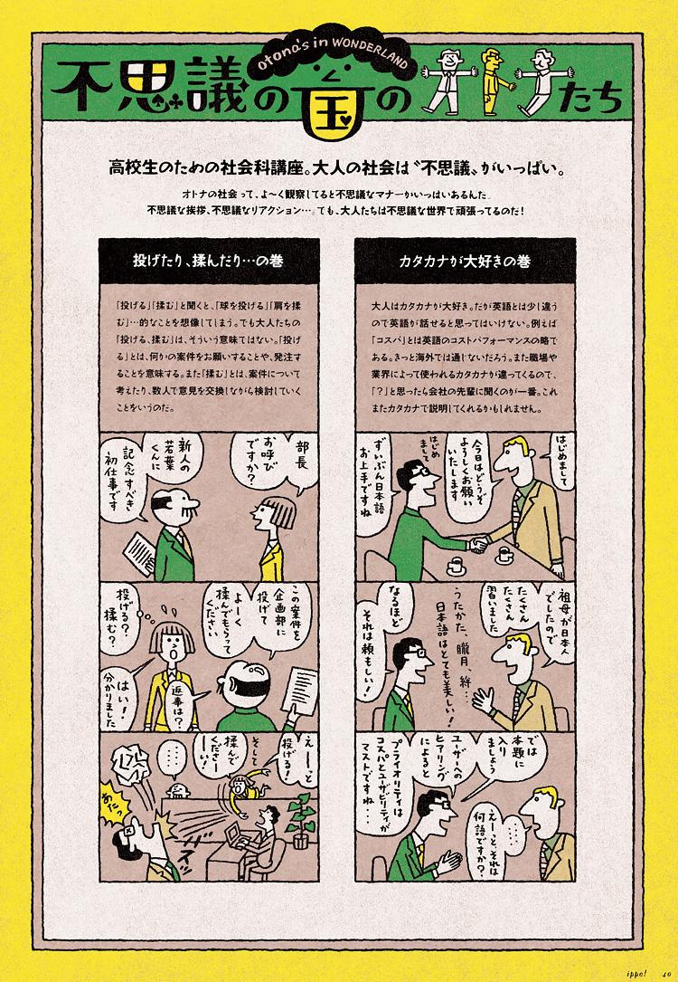 fushiginokuni3