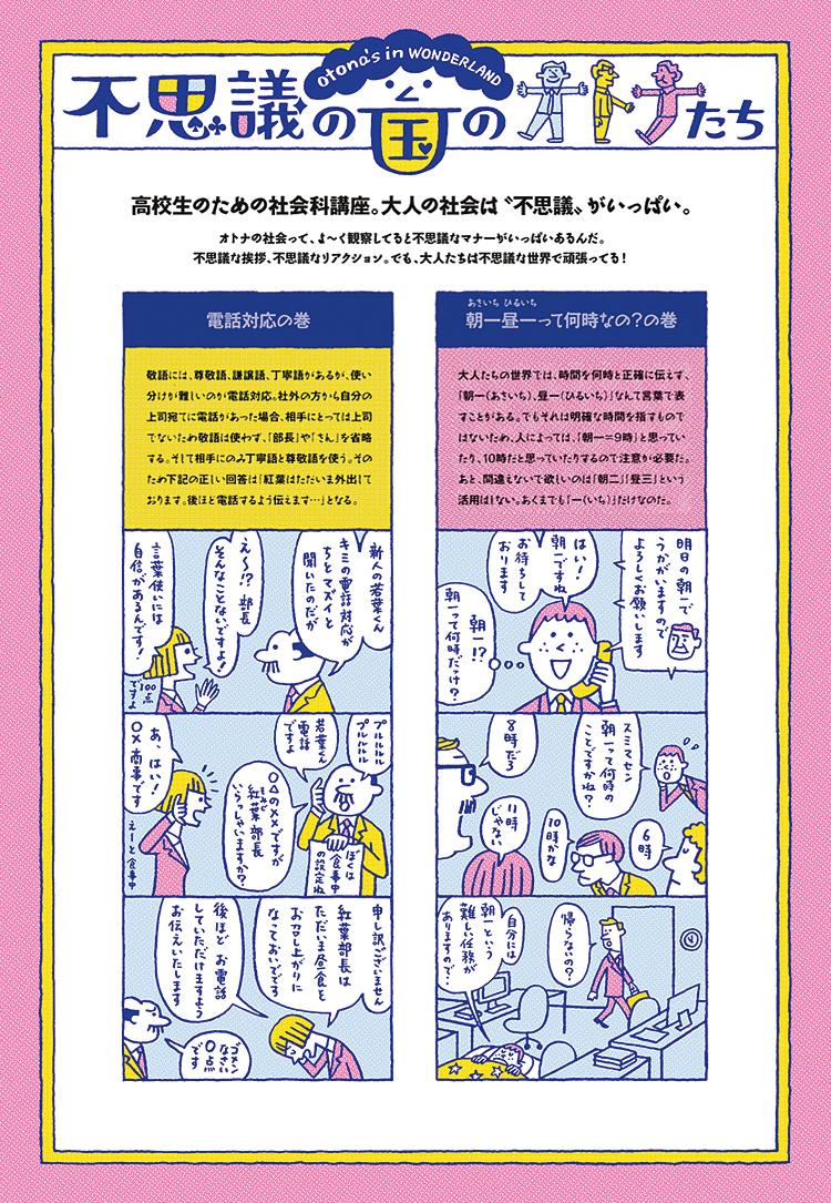 fushiginokuni4