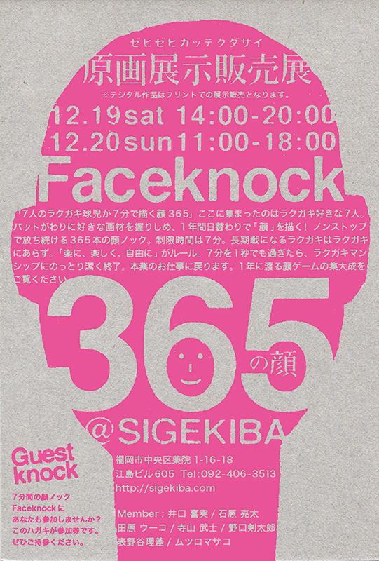 faceknock024