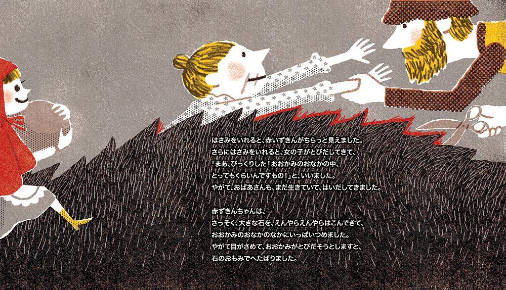 eightt 絵本フリーペーパー vol.1「あかずきんちゃん」