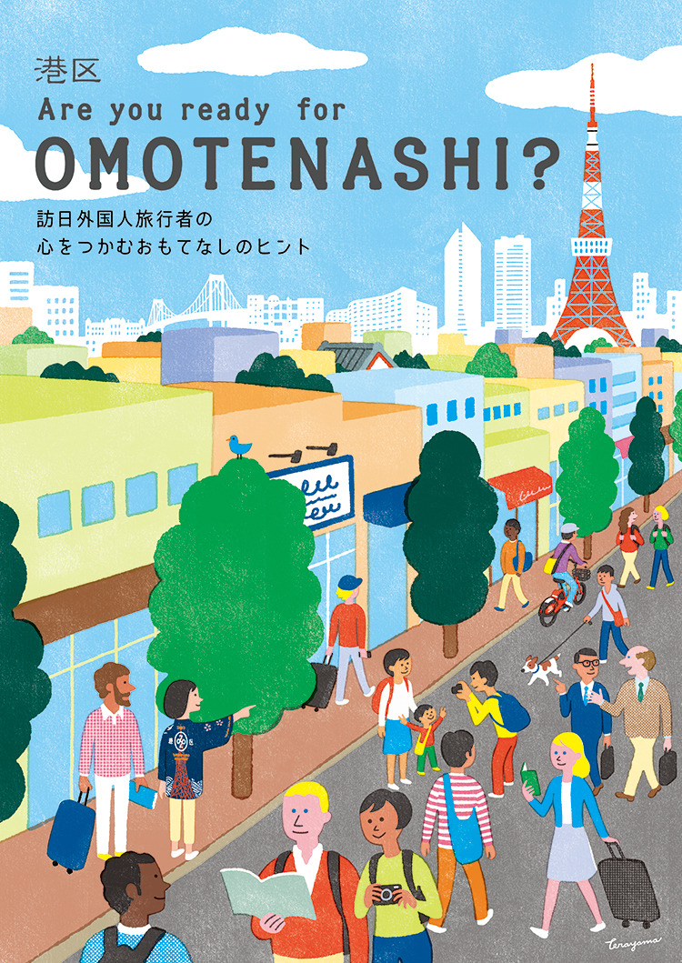 港区 Are you ready for OMOTENASHI?